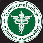 โรงพยาบาลโนนไทย